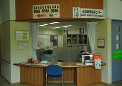 総合相談センター・事務所