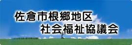 佐倉市根郷地区 社会福祉協議会